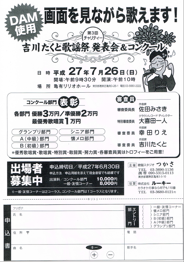 吉川たくと歌謡祭7月26日