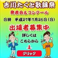 吉川たくと歌謡祭発表会&コンクール