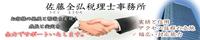 神田,秋葉原|確定申告、税金、相続に関するお問い合わせは信頼と実績の佐藤全弘税理士事務所