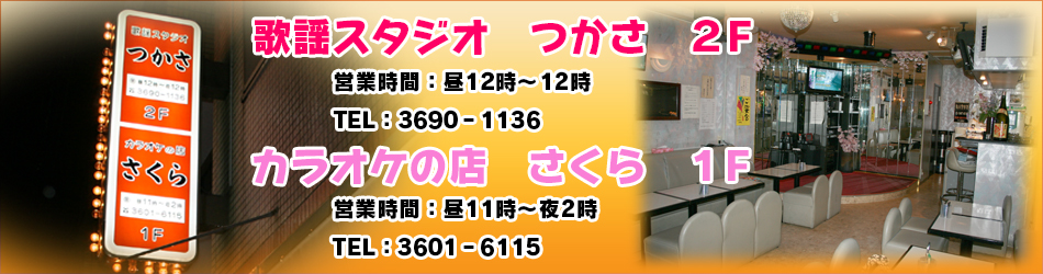 下町葛飾亀有歌謡スタジオつかさ&カラオケさくら