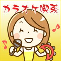亀有カラオケ喫茶・スナック