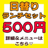 500円日替わりランチ