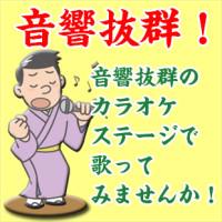 音響抜群歌謡スタジオつかさ&カラオケの店さくら