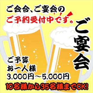 ご宴会・パーティーのイメージ