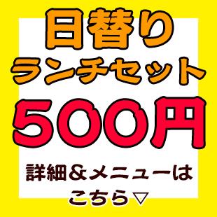 500円ランチはじめました!!!のイメージ