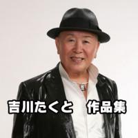 吉川たくと 作品集